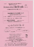 20120721池田講座.jpg