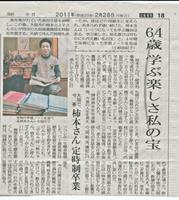 柿本とよ子さん記事