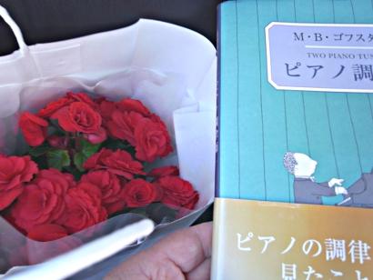 赤い花と「ピアノ調律師」